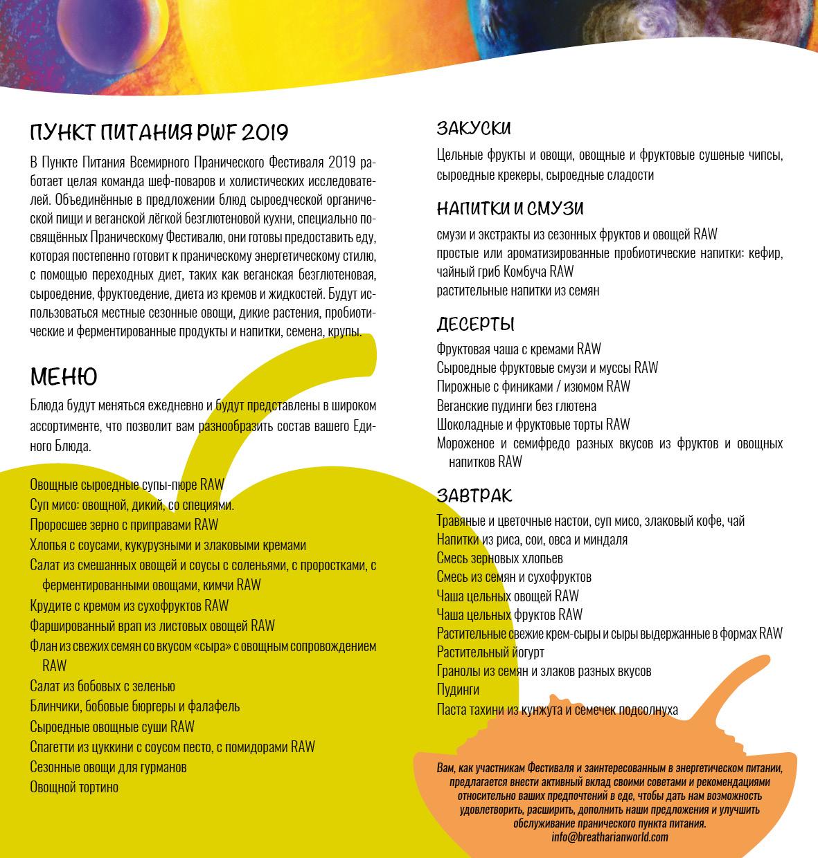menu Pranic World Festival 2019